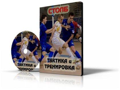 СТОЛБ - ТАКТИКА И ТРЕНИРОВКА