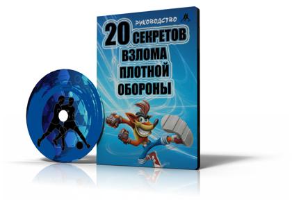 20 СПОСОБОВ ВЗЛОМА ОБОРОНЫ